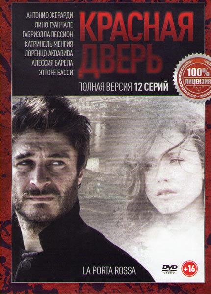 Красная дверь (12 серий) на DVD