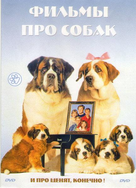 Фильмы про собак (Бетховен 1,2,3,4,5 / Дорога домой 1,2 / Моцарт и его друзья / Лохматый папа / Мой братик собачка / Лучший друг собак / Флюк) на DVD