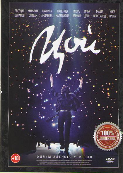 Цой* на DVD
