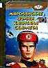 Золотая коллекция мультфильмов. Выпуск 49-50. Марсианские войны Капитана Скарлета (2 DVD)   на DVD