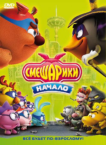 Смешарики Начало на DVD