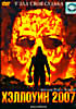 Хэллоуин 2007 на DVD