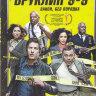 Бруклин 9 9 (Бруклин девять девять) 2 Сезон (23 серии)  на DVD