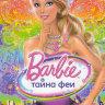 Барби Тайна феи  на DVD