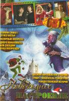Новогоднее настроение (Десятое королевство (5 серий) / Гринч похититель рождества / Рождественская история / Лемони Сникет 33 несчастья / Полярный экс