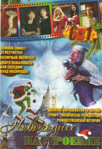 Новогоднее настроение (Десятое королевство (5 серий) / Гринч похититель рождества / Рождественская история / Лемони Сникет 33 несчастья / Полярный экс на DVD
