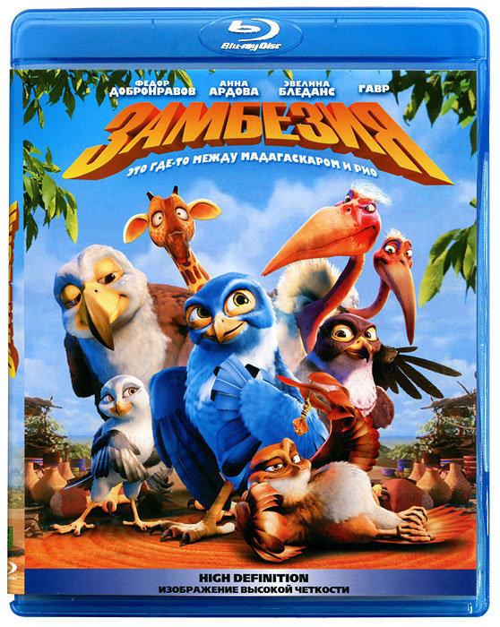 Замбезия (Blu-ray)