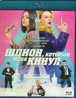 Шпион который меня кинул (Blu-ray)