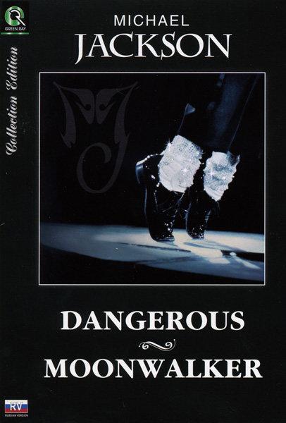MICHAEL JACKSON - Dangerous\Moonwalker (2 dvd) на DVD