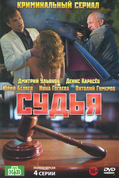 Судья (4 серии) на DVD