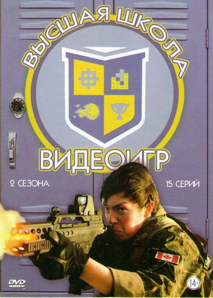 Высшая школа видеоигр 1,2 Сезоны (15 серий) на DVD