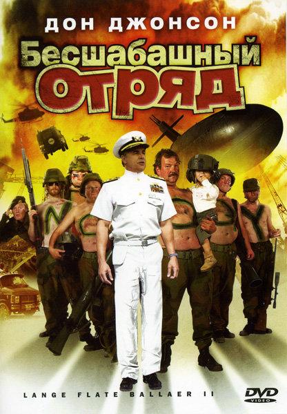 Бесшабашный отряд на DVD