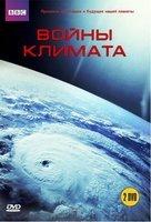 BBC Войны климата (2 DVD)  на DVD