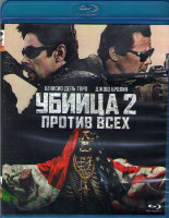 Убийца 2 Против всех  (Blu-ray)