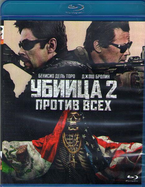 Убийца 2 Против всех  (Blu-ray)* на Blu-ray