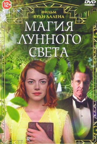 Магия лунного света (Волшебство в лунном свете) на DVD