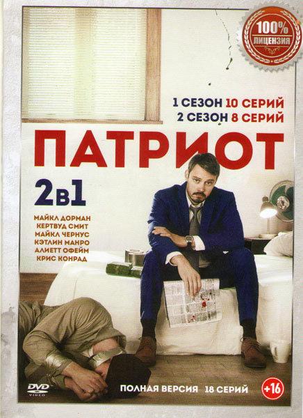 Патриот 1,2 Сезоны (18 серий) на DVD
