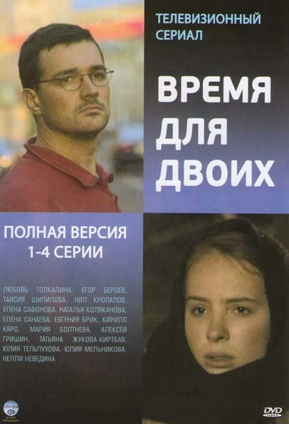 Время для двоих (4 серии) на DVD