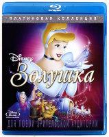 Золушка Платиновая коллекция (Blu-ray)