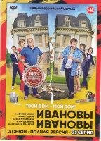 Ивановы Ивановы 3 Сезон (21 серия)