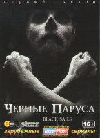 Черные паруса 1 Сезон (8 серий) (3 DVD)