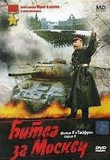 Битва за Москву 2 Фильм Тайфун (2 серия) на DVD