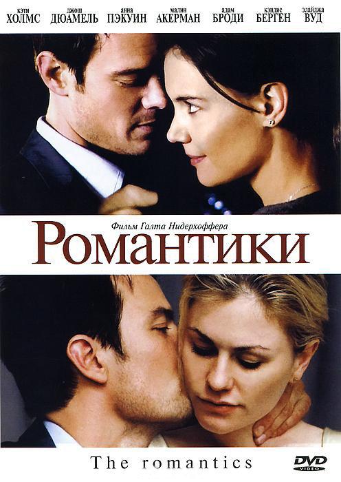 Романтики на DVD