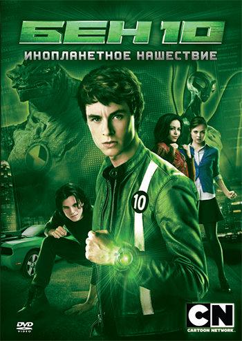 Бен 10 Инопланетное нашествие на DVD