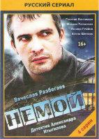 Немой (4 серии)
