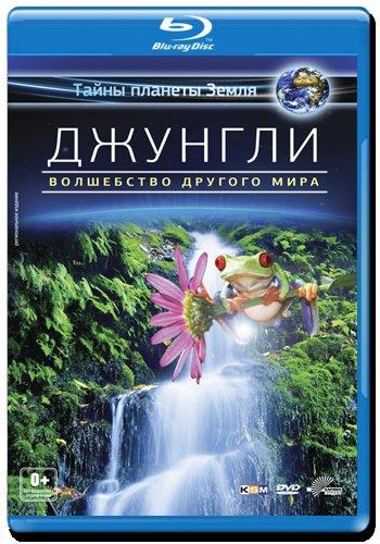 Джунгли Волшебство другого мира 3D+2D (Blu-ray) на Blu-ray