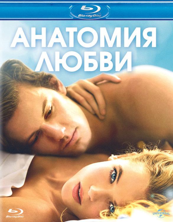 Анатомия любви (Blu-ray)* на Blu-ray
