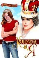 Королева и я  на DVD