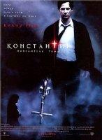 Константин HD DVD