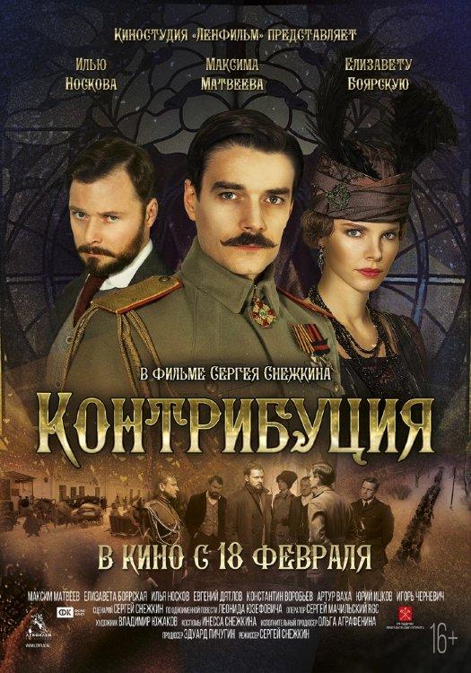 Контрибуция (Blu-ray) на Blu-ray