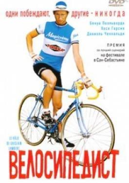 Велосипедист  на DVD