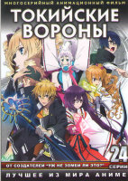 Токийские вороны ТВ (24 серии) (2 DVD)