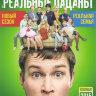 Реальные пацаны 7 Сезон Реальная семья (20 серий) на DVD