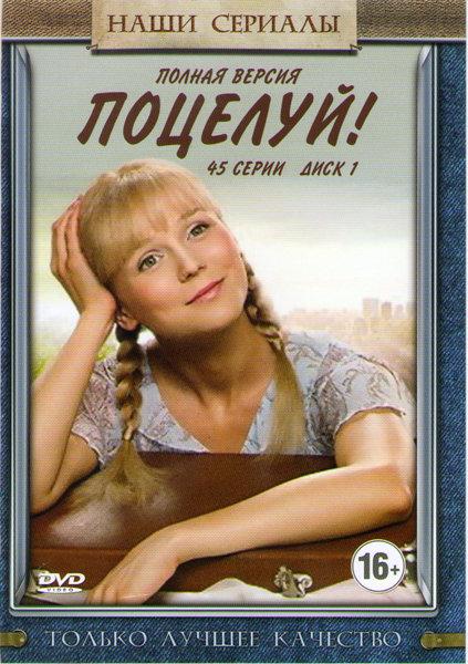 Поцелуй (45 серий) на DVD