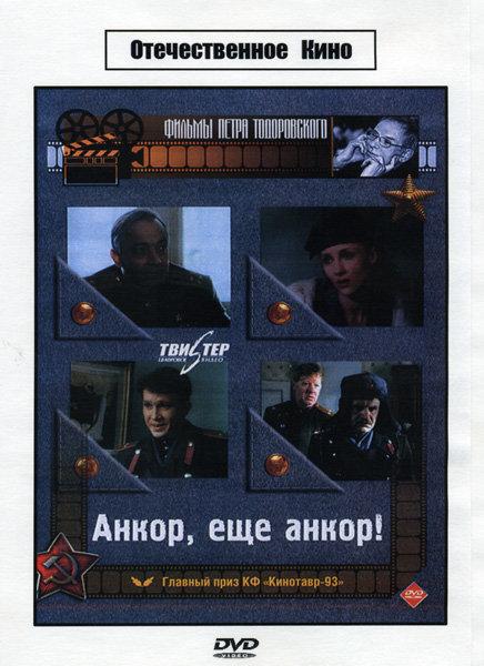 Анкор, еще анкор! на DVD