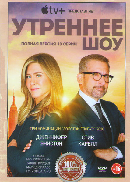 Утреннее шоу (10 серий) на DVD