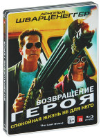 Возвращение героя (DVD+Blu-ray)