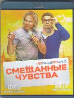 Смешанные чувства (Blu-ray)