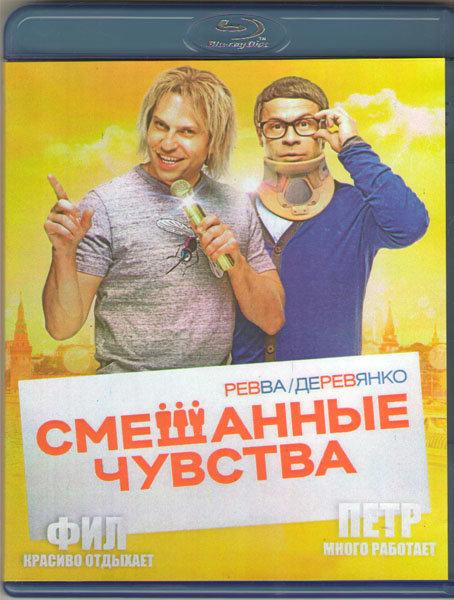 Смешанные чувства (Blu-ray) на Blu-ray