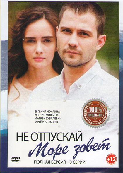 Не отпускай (Море зовет) (8 серий) на DVD