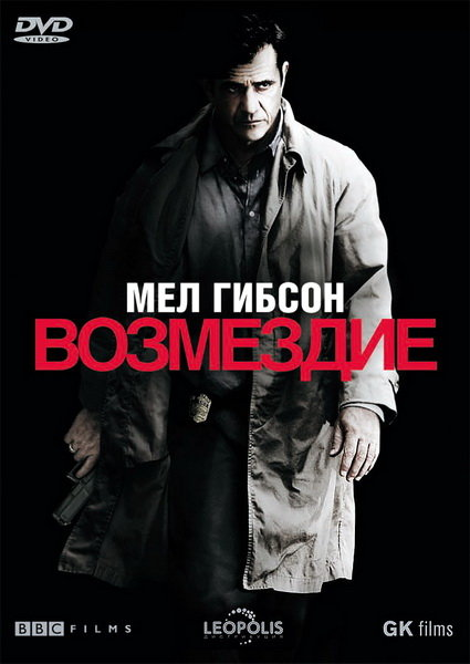 Возмездие (Позитив-мультимедиа) на DVD