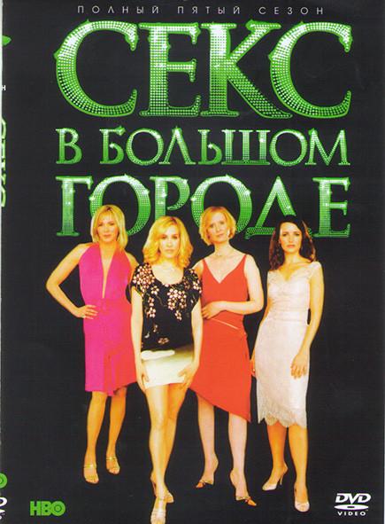 Секс в большом городе 5 Сезон (8 серий) (2DVD)* на DVD