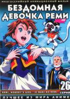Бездомная девочка Реми (26 серий) (2 DVD)