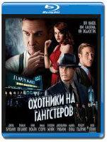 Охотники на гангстеров 3D+2D (Blu-ray)