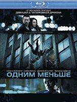 Одним меньше (Blu-ray)