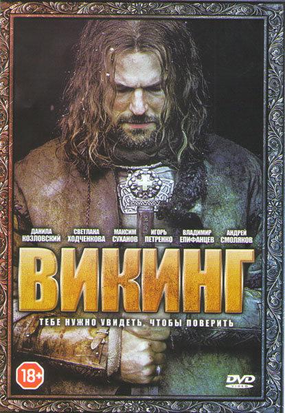 Викинг на DVD